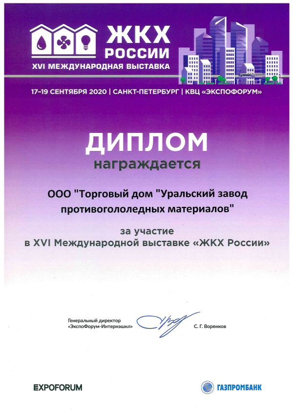 For active participation in the XVI International Exhibition Housing and Utilities of Russia.