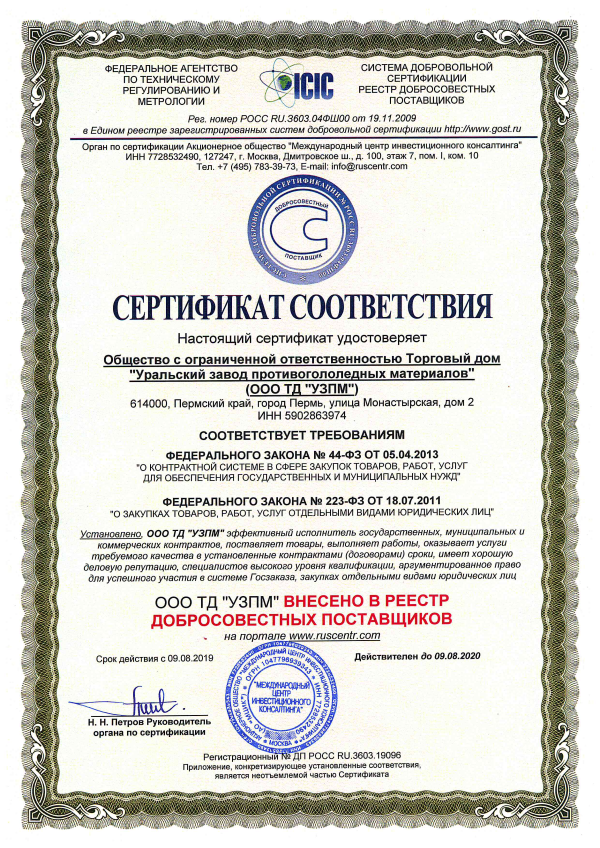 Certificate confirming that the company is a responsible supplier, an effective performer under state, municipal and commercial agreements.