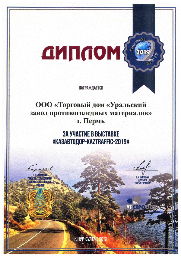 Diploma of Participant of the special exhibition Казавтодор-Kaztraffic-2019.