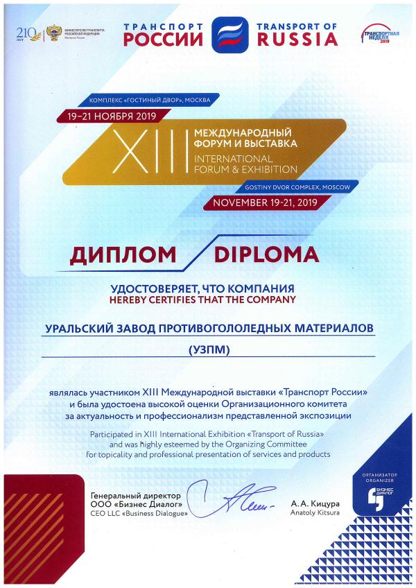 XIII International forum & exhibition Transport of Russia.