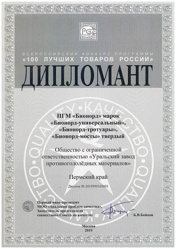 Winner of 100 Best Goods of Russia All-Russia Competition Diploma.
